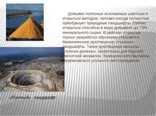«Лунный» ландшафт Добывая полезные ископаемые шахтным и открытым методом, чел