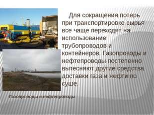 Газопроводы и нефтепроводы Для сокращения потерь при транспортировке сырья вс