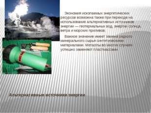 Альтернативные источники энергии Экономия ископаемых энергетических ресурсов