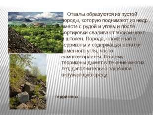 терриконы Отвалы образуются из пустой породы, которую поднимают из недр вмес