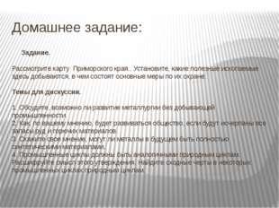 Домашнее задание: Задание. Рассмотрите карту Приморского края.. Установите, к