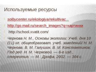 Используемые ресурсы solbycenter.ru/ekologiya/rekultivac... http://go.mail.ru