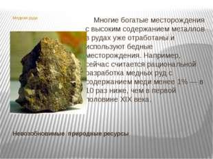 Невозобновимые природные ресурсы Медная руда Многие богатые месторождения с в