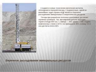 Бережное расходование минеральных ресурсов Создаются новые технологии извлече
