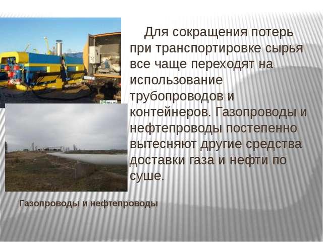 Газопроводы и нефтепроводы Для сокращения потерь при транспортировке сырья вс...