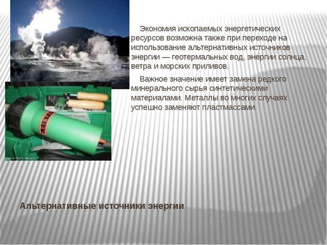 Альтернативные источники энергии Экономия ископаемых энергетических ресурсов...