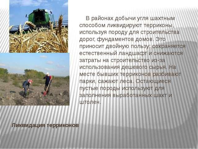 Ликвидация терриконов В районах добычи угля шахтным способом ликвидируют терр...