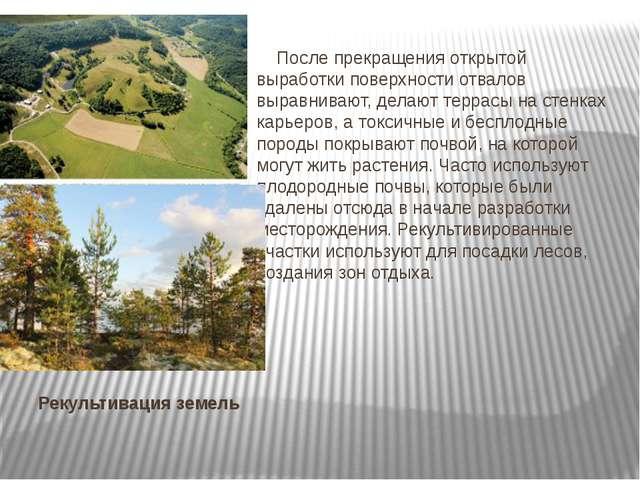 Рекультивация земель После прекращения открытой выработки поверхности отвалов...
