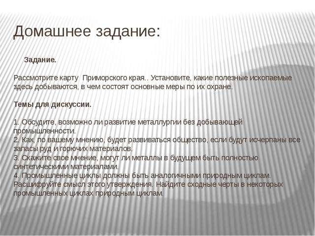 Домашнее задание: Задание. Рассмотрите карту Приморского края.. Установите, к...
