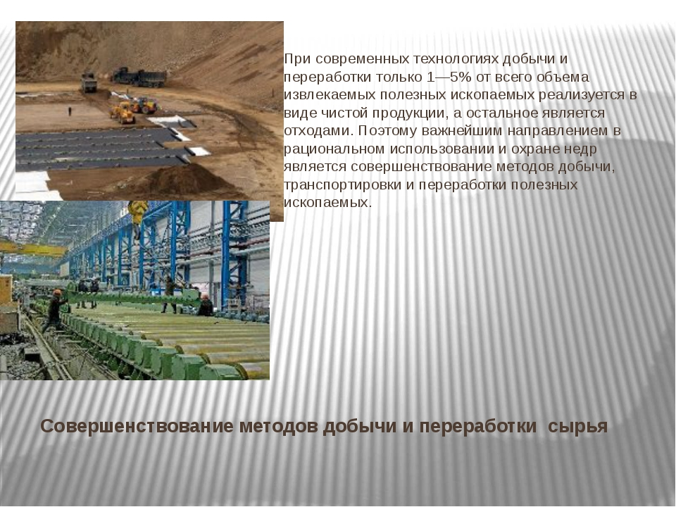 Совершенствование методов добычи и переработки сырья При современных технолог...