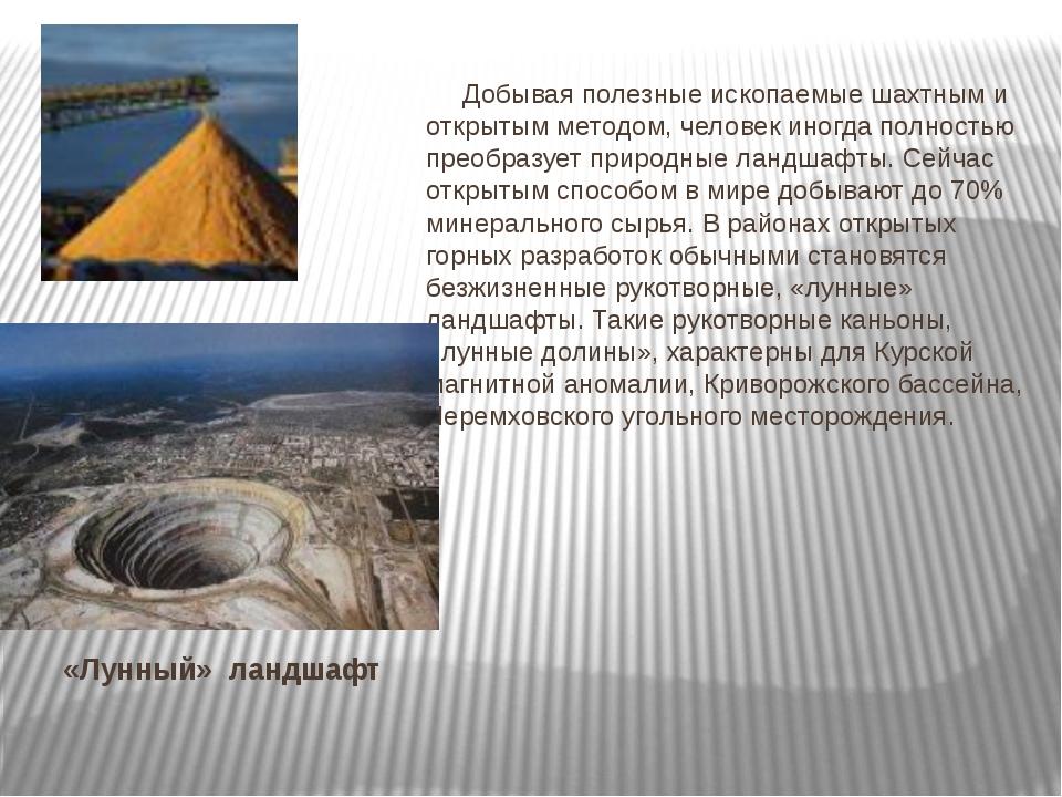 «Лунный» ландшафт Добывая полезные ископаемые шахтным и открытым методом, чел...