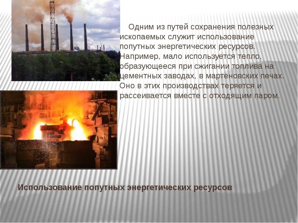 Использование попутных энергетических ресурсов Одним из путей сохранения поле...