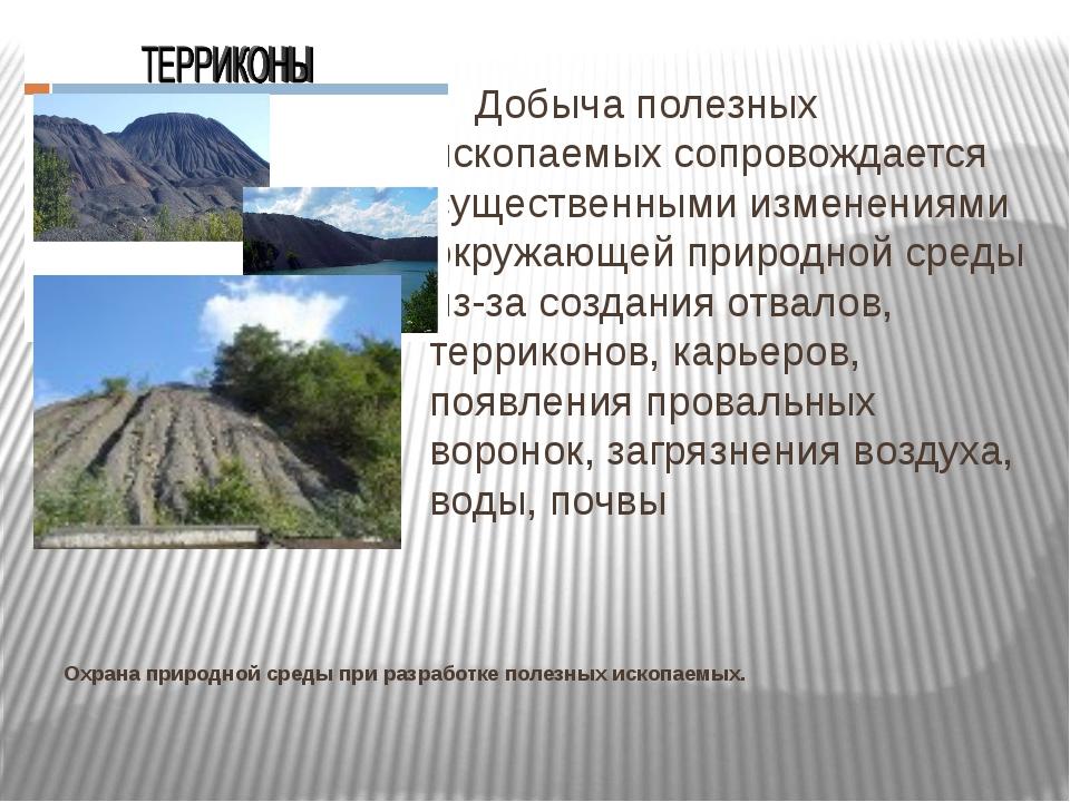 Охрана природной среды при разработке полезных ископаемых. Добыча полезных ис...