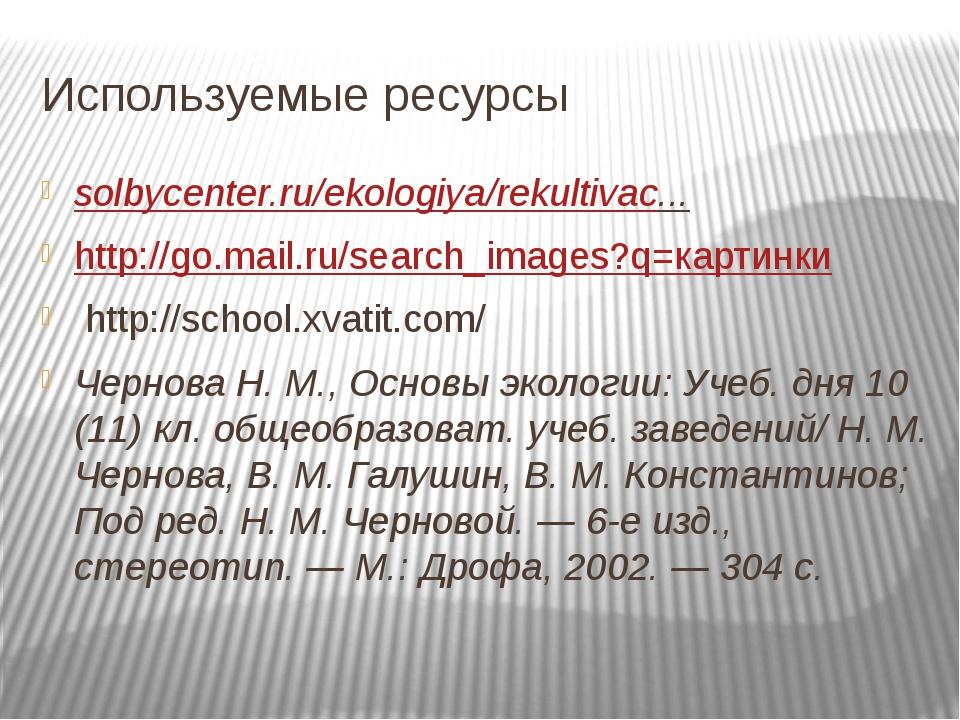 Используемые ресурсы solbycenter.ru/ekologiya/rekultivac... http://go.mail.ru...