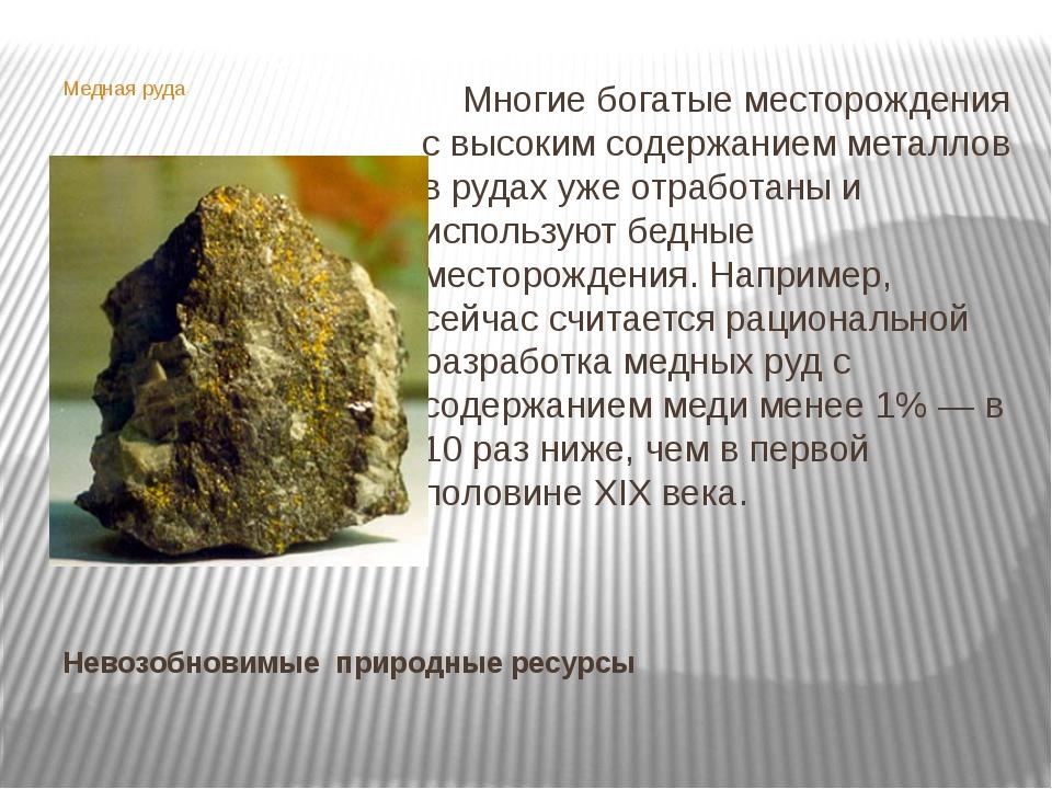 Невозобновимые природные ресурсы Медная руда Многие богатые месторождения с в...