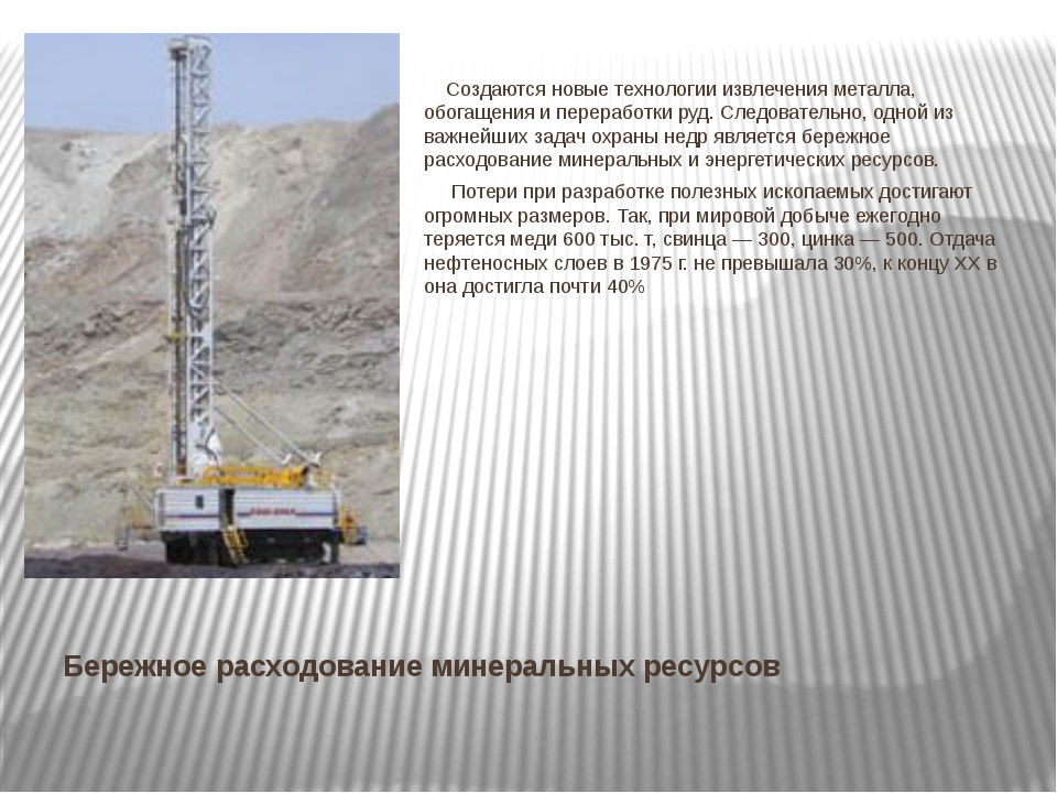 Бережное расходование минеральных ресурсов Создаются новые технологии извлече...