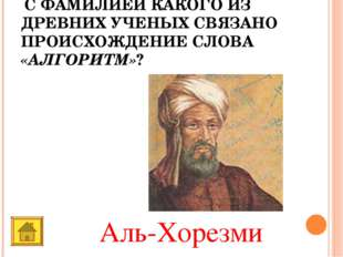 С ФАМИЛИЕЙ КАКОГО ИЗ ДРЕВНИХ УЧЕНЫХ СВЯЗАНО ПРОИСХОЖДЕНИЕ СЛОВА «АЛГОРИТМ»?