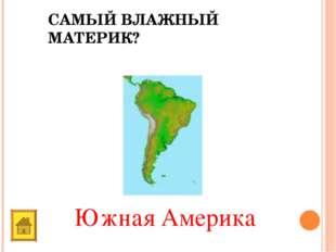САМЫЙ ВЛАЖНЫЙ МАТЕРИК? Южная Америка