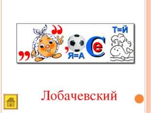 Лобачевский