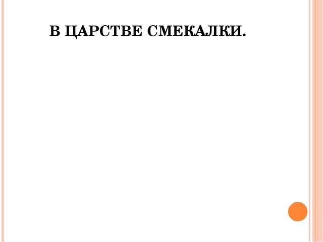 В ЦАРСТВЕ СМЕКАЛКИ. Мужик пошёл на базар и купил там лошадь за 50 рублей. Но...