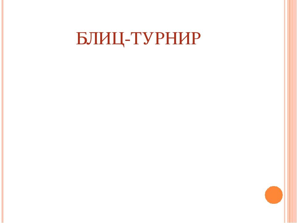 БЛИЦ-ТУРНИР 1.Хи – это: а) остров в Японском море, б) буква греческого алфави...