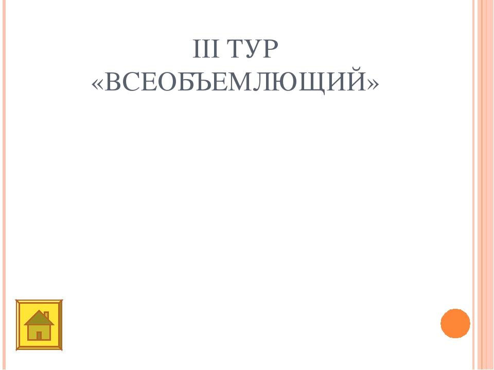 III ТУР «ВСЕОБЪЕМЛЮЩИЙ» «Самый самый»1020304050 «Полиглот»10203040...