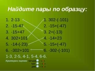 Найдите пары по образцу: 2-131. 302-(-101) -15-472. -15+(-47) -15+47