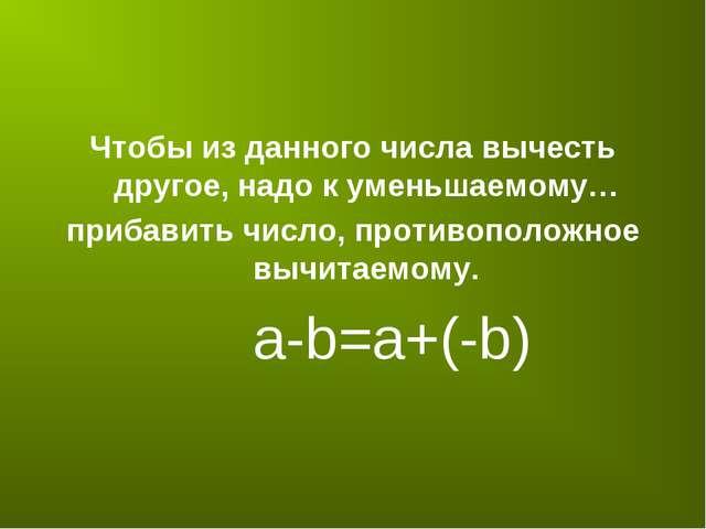 Чтобы из данного числа вычесть другое, надо к уменьшаемому… прибавить число,...