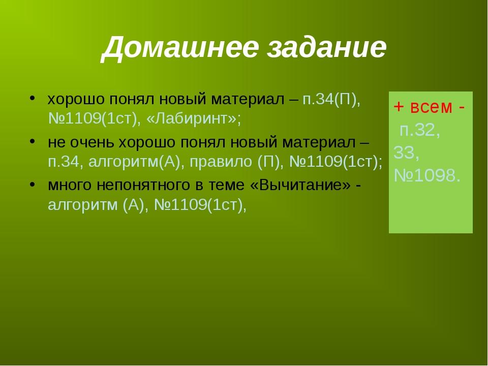 Домашнее задание хорошо понял новый материал – п.34(П), №1109(1ст), «Лабиринт...