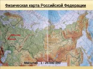 Физическая карта Российской Федерации Москва Воронеж Масштаб 1 : 25 000 000