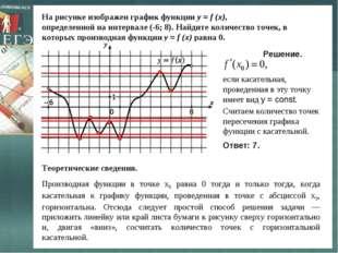 Производная функции в точке х0 равна 0 тогда и только тогда, когда касательна