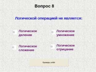Логической операцией не является: Логическое сложение Логическое деление Логи