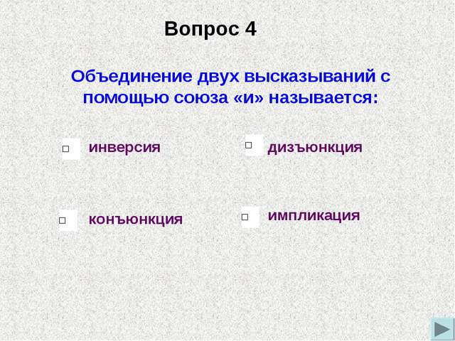 Объединение двух высказываний с помощью союза «и» называется: конъюнкция инве...