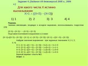 Задание 4. (Задание А9 демоверсий 2005 г., 2006 г.) Для какого числа X истинн