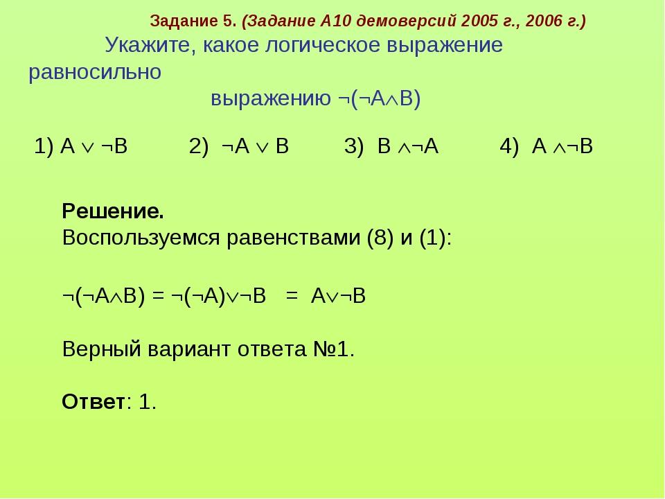 Задание 5. (Задание А10 демоверсий 2005 г., 2006 г.) Укажите, какое логическ...