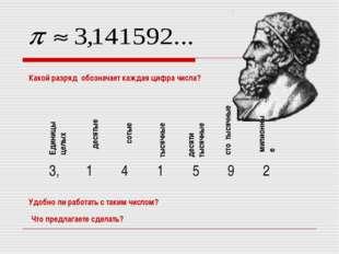 Какой разряд обозначает каждая цифра числа? Единицы целых десятые сотые тысяч