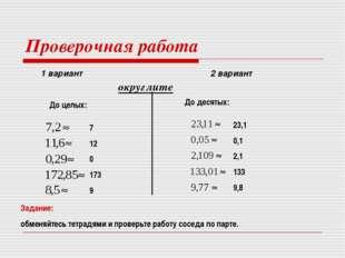 Проверочная работа 1 вариант 2 вариант округлите До целых: До десятых: 7 12 0