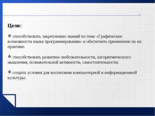 www.themegallery.com Цели: способствовать закреплению знаний по теме «Графиче