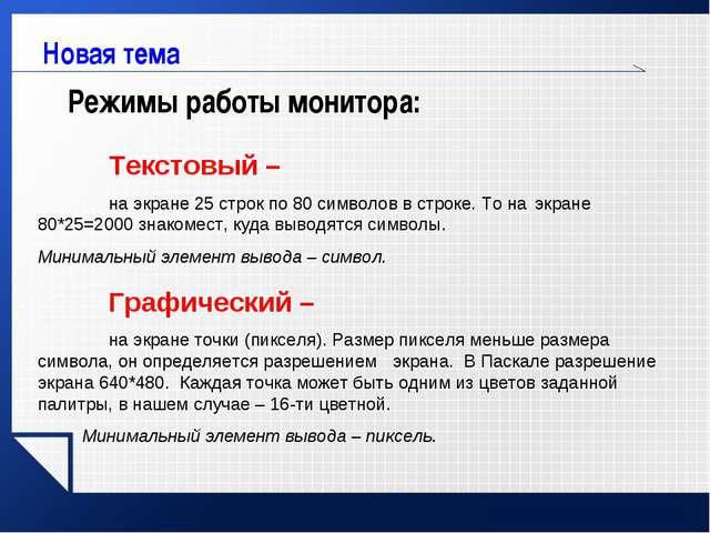 www.themegallery.com Новая тема Режимы работы монитора: Текстовый – на экра...