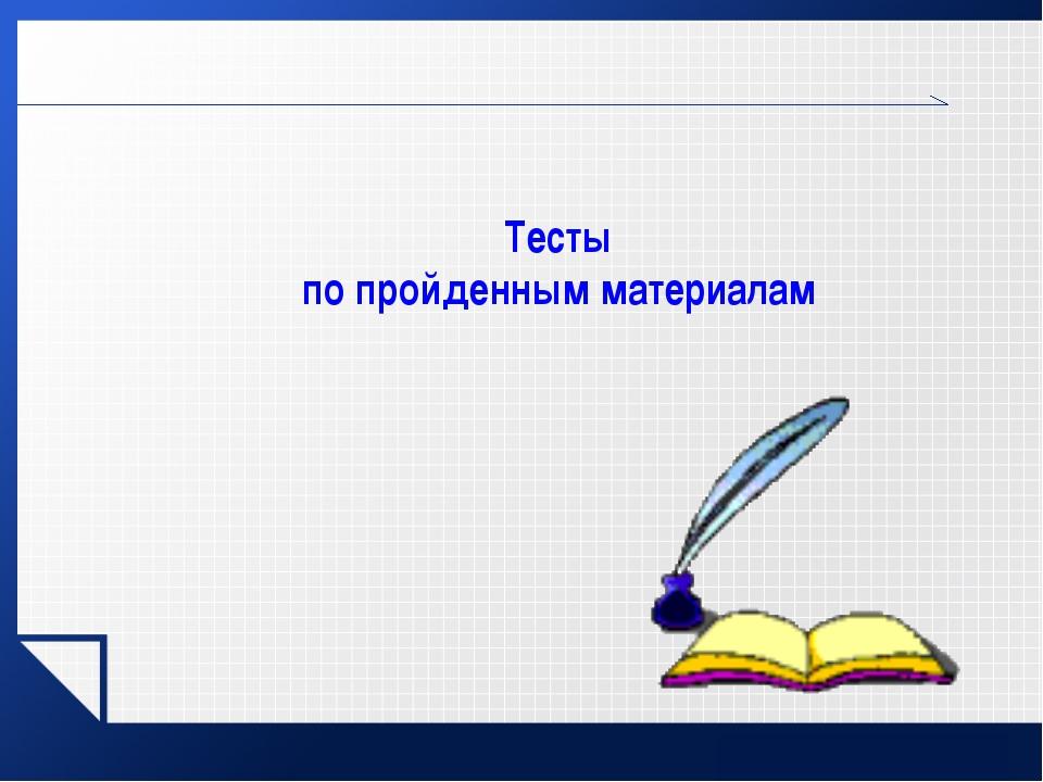 www.themegallery.com Тесты по пройденным материалам www.themegallery.com LOGO