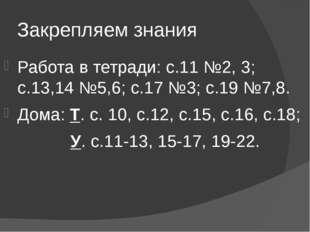 Закрепляем знания Работа в тетради: с.11 №2, 3; с.13,14 №5,6; с.17 №3; с.19 №
