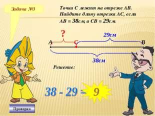 Задача №3 Точка С лежит на отрезке АВ. Найдите длину отрезка АС, если АВ = 38