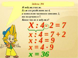 Задача №4 Я задумал число. Если его разделить на 4, а потом от частного отнят