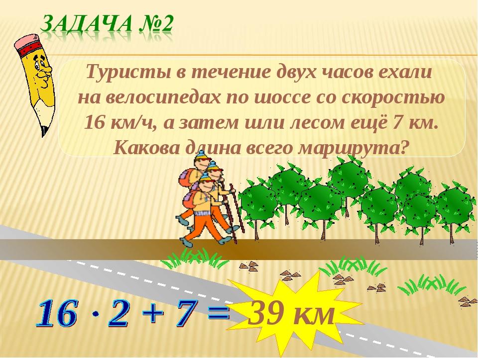 Туристы в течение двух часов ехали на велосипедах по шоссе со скоростью 16 км...