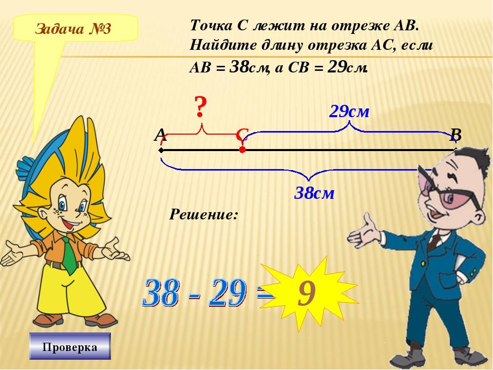 Задача №3 Точка С лежит на отрезке АВ. Найдите длину отрезка АС, если АВ = 38...