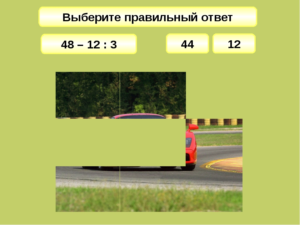 Выберите правильный ответ 44 48 – 12 : 3 12