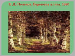 В.Д. Поленов. Березовая аллея. 1880