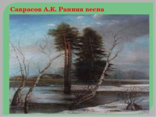 Саврасов А.К. Ранняя весна