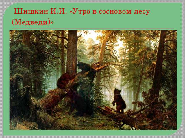 Шишкин И.И. «Утро в сосновом лесу (Медведи)»