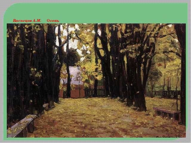 Васнецов А.М. Осень